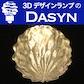 DasynCreemaSS.jpg
