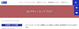 3d-dl-blog.jpg