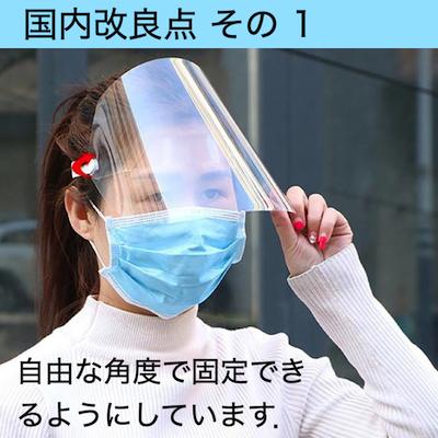 face-shield-i1-imp1s.jpg