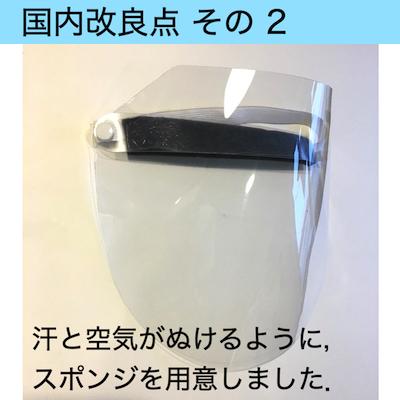 face-shield-i1-imp2s.jpg