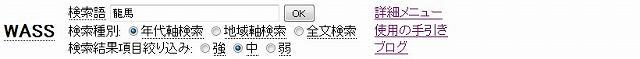 Menu-YS-Ryoma.jpg